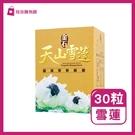 【陪你購物網】金石天山雪蓮羅漢果軟喉糖(30顆/盒)