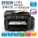 EPSON L1455 網路高速A3+專...