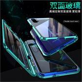 雙鏡面手機殻 萬磁王磁吸手機殻 適用於XSmax XR Galaxy Note9 P20 pro Mate 20x Pixel LG V40