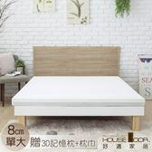 House Door 天絲舒柔表布 8cm乳膠記憶床墊 優眠超值組-單大3.5尺