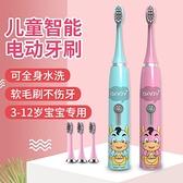 電動牙刷兒童電動牙刷6歲以上軟毛全自動防水幼兒男女孩2-6-10-12歲 童趣屋 交換禮物