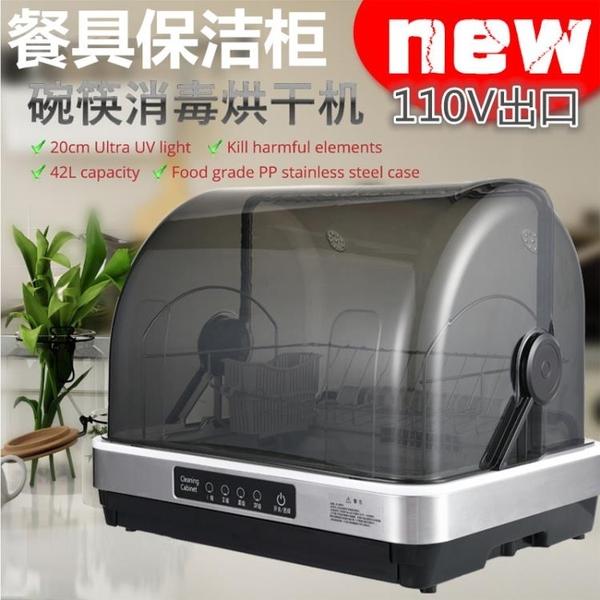 消毒柜家用臺式餐具茶杯奶瓶紫外線消毒箱器美規110V小家電保潔柜【快速出貨】
