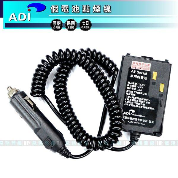 《飛翔無線》ADI 假電池點煙線〔原廠公司貨 適用 AF-68 AF-16 AF-46 AF68 AF16 AF46〕