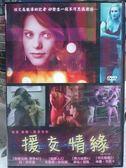 影音專賣店-H09-029-正版DVD*電影【援交情緣】丹班克達*布魯斯坎貝爾*湯米迪威*琳賽芳西卡