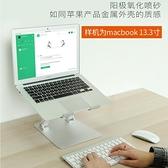 macbook蘋果桌面升降臺筆電支架底座托架增高防頸椎鋁合金【步行者戶外生活館】