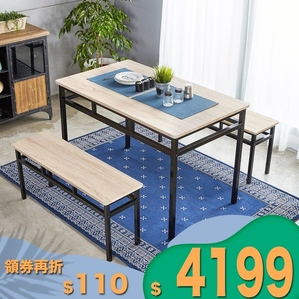 李維工業風餐桌椅3件組/H&D東稻家居