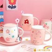 可愛陶瓷杯子粉嫩少女馬克杯創意文藝早餐杯牛奶杯【小橘子】