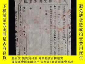 二手書博民逛書店罕見中華民國十七年地契172884 見圖