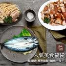 【屏聚美食】清明中元福袋(醉雞腿+萬巒豬腳+鯖魚一夜干)_加購第2件折後↘848元