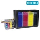 【DIY供墨系統】for hsp 950+951 連續大供墨DIY套件組 適用8100/8600 plus