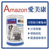 【力奇】愛美康 天然綜合維他命500g (NW-AM-02) -590元【犬貓適用】 可超取 (F093A10)