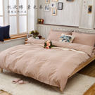 R.Q.POLO【素色水洗棉-駝色】雙人標準薄被套床包四件組(5X6.2尺)