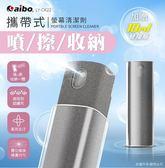 aibo 噴+擦+收納一體 攜帶式螢幕清潔劑