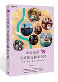(二手書)出走曼谷,美好旅行提案100:食尚X設計X旅店X芳療 X雜貨