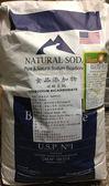 美國進口食品級小蘇打粉(25公斤)