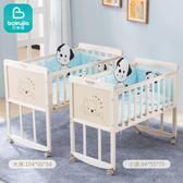 搖籃嬰兒床實木寶寶床可摺疊多功能bb新生兒童拼接大床無漆小搖床WY【萬聖節八五折搶購】
