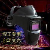 電焊面罩自動變光面罩簡易透氣全自動頭戴式燒焊帽電焊焊工臉部防護 全館免運