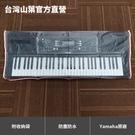 Yamaha KCL2 手提電子琴防塵套(PSRE3系列適用)