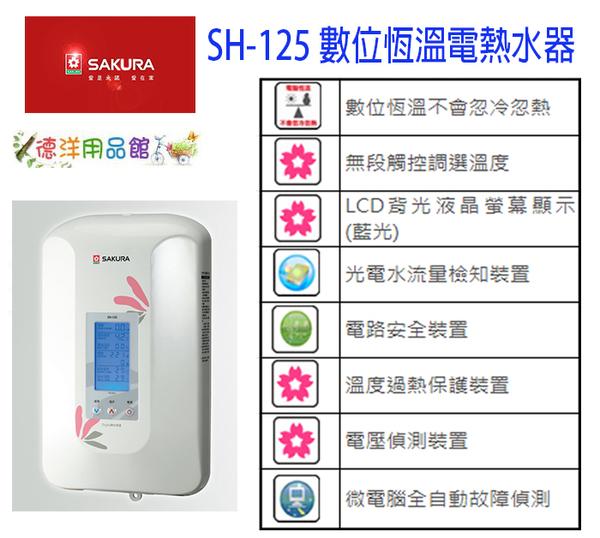櫻花電熱水器/SH-125/瞬熱式/買家自取現金價
