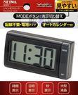 車之嚴選 cars_go 汽車用品【W851】日本 SEIWA 車用黏貼式 電池式 大數字 液晶電子時鐘