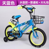 兒童腳踏車男孩3-4-5-7-6歲男女寶寶腳踏車14/16/18寸小孩子單車 深藏blue YYJ