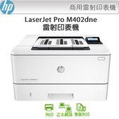 17購生活館   HP LaserJet Pro M402dne 雷射印表機