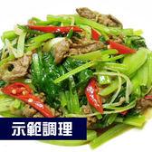 『輕鬆煮』沙茶羊肉(350±5g/盒)(配菜小家庭量不浪費、廚房快炒即可上桌)