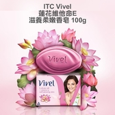 ITC Vivel 蓮花維他命E滋養柔嫩香皂 100g 【YES 美妝】