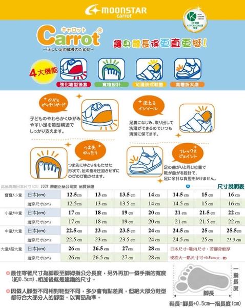 日本 MOONSTAR 兒童抗菌室內鞋/幼稚園-淺藍(15cm-19cm)(日本進口)