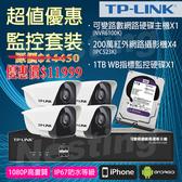 【TP-Link】套餐 可變路數主機4-10ch 4鏡 含1TB硬碟