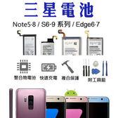 【coni shop】現貨 原廠品質 三星手機電池 均價 附工具 S6 S6 Edge S7 S8 S9 Note5 8