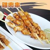 【南紡購物中心】【老爸ㄟ廚房】中秋烤肉香嫩雞肉串 2包組