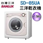 【信源】7.5公斤 台灣三洋SUNLUX 乾衣機 SD-85UA