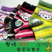 (4雙入) Amiss【B407-36】可愛止滑童襪*羊寶 9~12歲