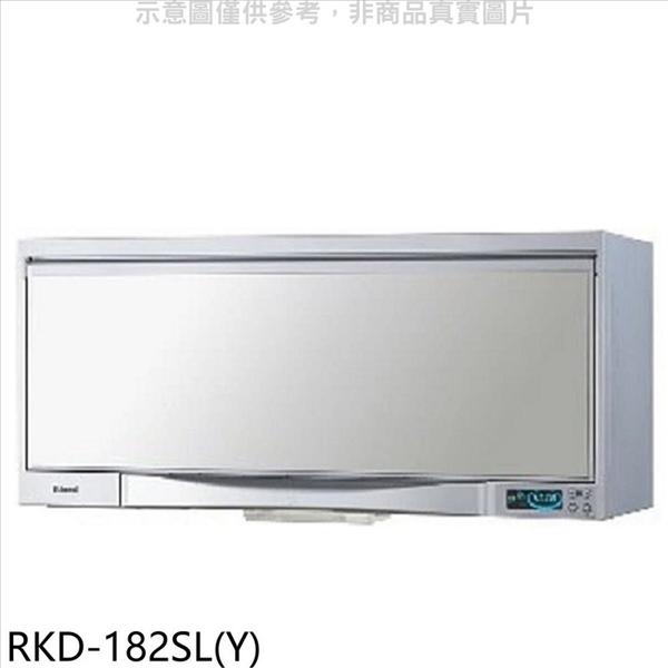 (含標準安裝)林內【RKD-182SL(Y)】懸掛式臭氧銀色80公分烘碗機