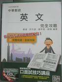 【書寶二手書T5/進修考試_XHA】中華郵政-英文完全攻略_劉達等