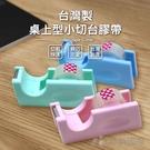 【珍昕】台灣製 桌上型小切台膠帶(附膠帶1入)顏色隨機出貨~切割器/迷你膠帶