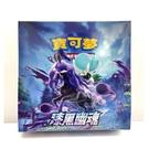 寶可夢集換式卡牌遊戲 劍&盾 漆黑幽魂(S6) 一盒30包