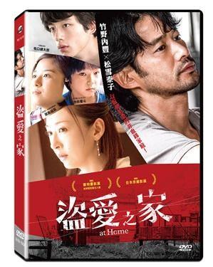 盜愛之家 DVD (購潮8)