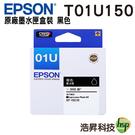 EPSON 01U T01U T01U150 黑色 原廠墨水匣 盒裝 適用XP-15010