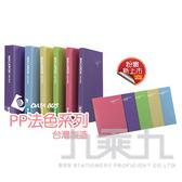 【九乘九購物網】PP B5法色26孔塑鋼夾-綠 15C-26G