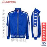 Kappa BANDA,GD代言男生款藍色針織外套3031QC0-901,台灣總代理公司貨,2018秋冬大Logo新款