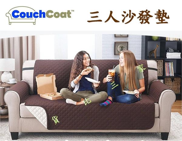 Couch coat 【三人】寵物沙發墊 透氣 睡床 可拆式 貓床 坐 趴 狗墊 寵物床 睡墊 小型 中型 大型 兔窩