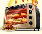 220V KX-30J91烤箱家用烘焙多功能全自動蛋糕電烤箱30升igo    晴光小語