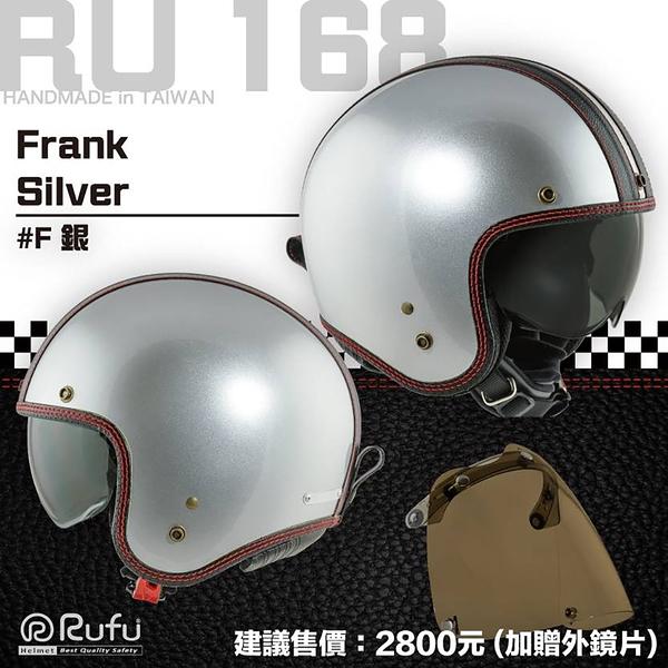 【東門城】RUFU RU-168 Frank#F (銀) 半罩復古安全帽 贈KYT鏡片