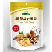 統一生機~薑黃綜合堅果150公克/包