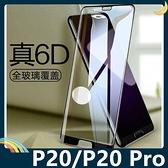 HUAWEI P20/P20 Pro 全屏弧面滿版鋼化膜 3D曲面玻璃貼 高清原色 防刮耐磨 防爆抗汙 螢幕保護貼 華為