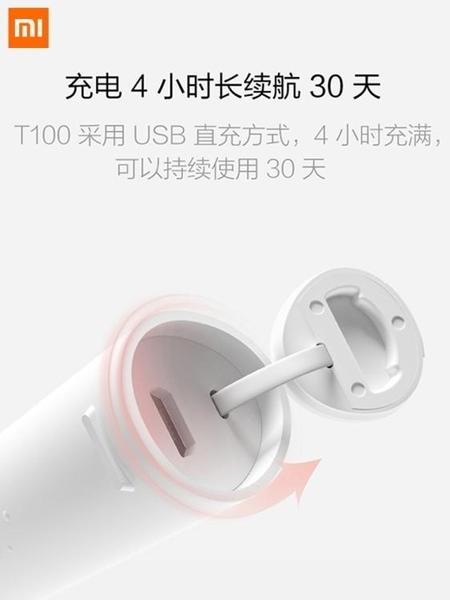 電動牙刷 小米米家聲波電動牙刷T100防水軟毛刷頭全自動充電兒童成人情侶3 618搶購