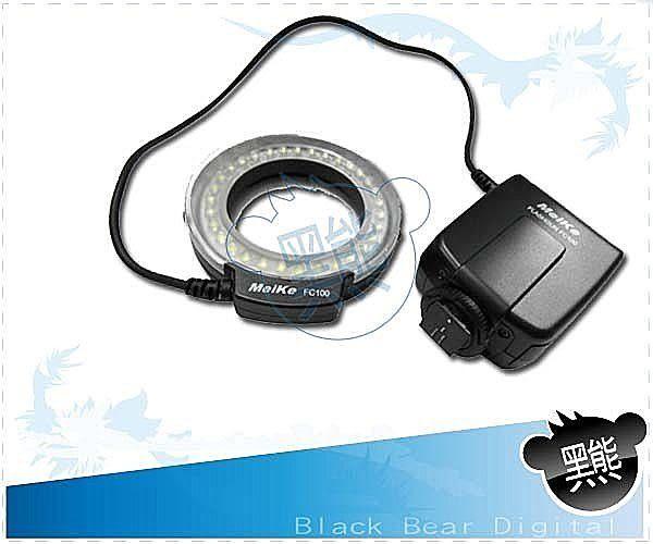 黑熊館 MeiKe 美科 FC 100 LED FC100 環閃 環型閃光燈 環型持續燈 微距近攝環型閃光燈
