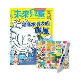 《未來兒童》1年12期 贈 英語生命教育繪本故事集(全6書)+ 智慧點讀筆(16G)(Type-C充電版)